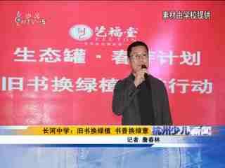 杭州少儿新闻_20190321_杭州天气开启变脸模式 这所幼儿园日常活动不耽误