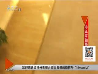 民情观察室_20190321_酒店办展会 产品令人忧1