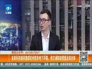 """房产我来说_20190321_杭州的这几个""""地下城"""" 究竟有什么用?"""