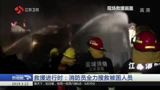 """新闻眼_20190322_江苏响水天嘉宜化工有限公司""""3 21""""事故"""