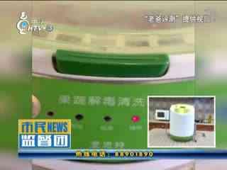市民监督团_20190322_果蔬清洗机去除农残大比拼 结果让你想不到