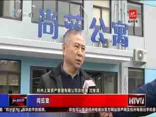 杭州新闻60分_20190322_杭州新闻60分(03月22日)