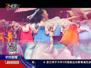 明珠新闻_20190322_明珠新闻(03月22日)