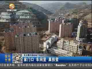 甘肃新闻_20190323_甘肃新闻(03月23日)