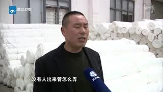 浙江新闻联播_20190323