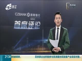 """九点半_20190323_上海一医院贴告示禁止医生说患者""""拎不清"""" 立规矩就能提升服务质量?"""