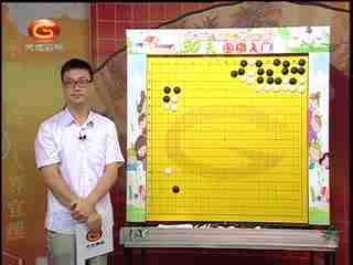 围棋课堂(一)_20190324_30天 围棋入门29