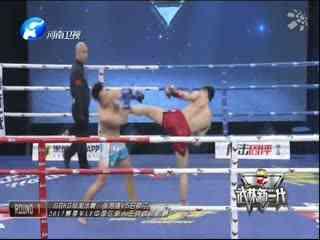 拳新一代_20190324_68KG级淘汰赛:吕鄂江VS张旭强