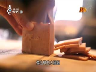 生活大参考_20190325_饭店风味在家做 一餐可以一锅端