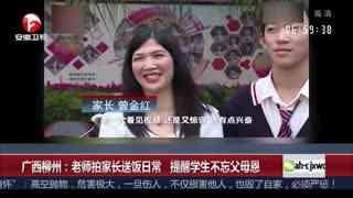 广西柳州:老师拍家长送饭日常 提醒学生不忘父母恩