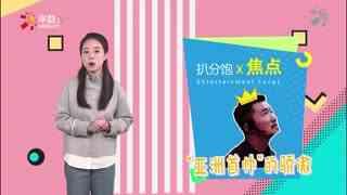 【扒分饱焦点】《复联4》放出海量海报 胡彦斌入学湖畔大学