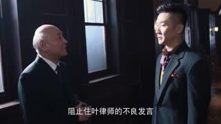 《破晓》探长到法院办理律师变更,听闻主审法官已由叔叔接任,心中吃惊