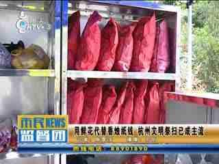 市民监督团_20190405_用鲜花代替香烛纸钱 杭州文明祭扫已成主流