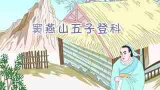 三字经 第3集