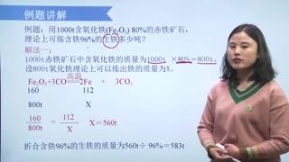 人教版初中化学九年级下册同步课程  第5集
