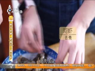 """生活大参考_20190411_时令小炒 把""""春天""""一网打尽"""
