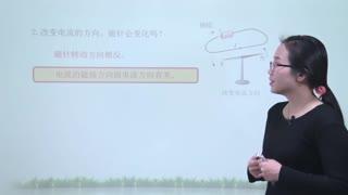 浙教版初中科学八年级下册全册同步课程  第5集
