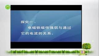 浙教版初中科学八年级下册全册同步课程  第18集