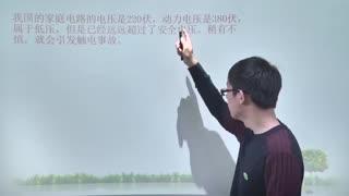 浙教版初中科学八年级下册全册同步课程  第19集