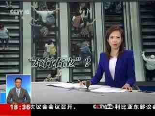 """上海地铁""""新禁令""""取代""""左行右立"""""""