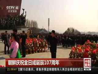朝鲜庆祝金日成诞辰107周年