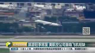 旅游旺季将至 美航空公司面临飞机短缺
