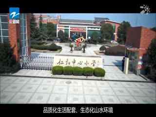 房产我来说_20190418_价格洼地逐个消失首付45万还能在杭州置业吗?
