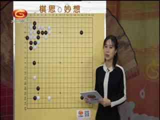 围棋课堂(一)_20190419_棋思 妙想25