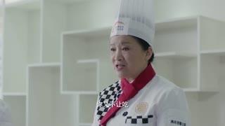 《凡人的品格》大厨开课 教新手 大展身手震撼学员