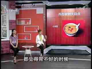 健康起义_20190419_养胃食物大盘点
