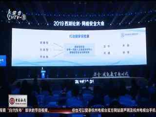 杭州新闻60分_20190420_杭州新闻60分(04月20日)