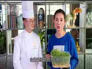 生活大参考_20190420_豌豆苗做好菜 这样吃更美味