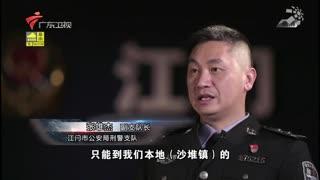 南粤警视_20190421_除霸安民