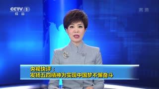 央视快评:发扬五四精神为实现中国梦不懈奋斗