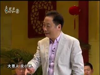 开心茶馆_20190422_面试奇缘