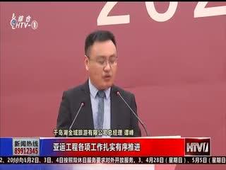 杭州新闻60分_20190423_杭州新闻60分(04月23日)