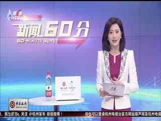 杭州新闻60分_20190424_杭州新闻60分(04月24日)