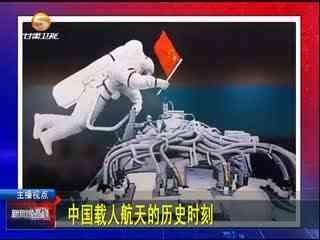 新闻晚高峰_20190424_走进航天城 接受航天精神教育
