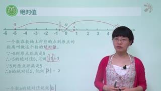 浙教版初中数学七年级上册全册同步课程  第4集