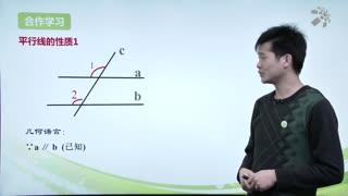浙教版初中数学七年级下册全册同步课程  第5集