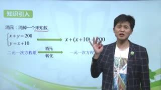 浙教版初中数学七年级下册全册同步课程  第10集