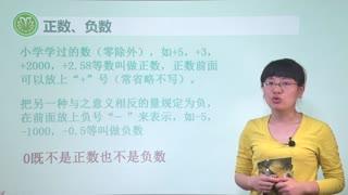 浙教版初中数学七年级上册全册同步课程  第2集