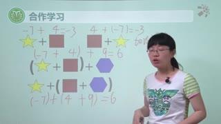 浙教版初中数学七年级上册全册同步课程  第7集