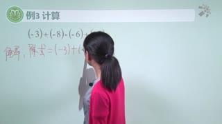 浙教版初中数学七年级上册全册同步课程  第9集