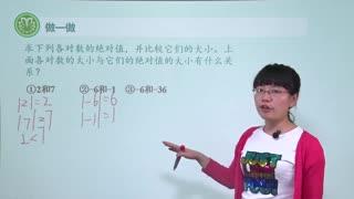 浙教版初中数学七年级上册全册同步课程  第5集