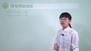 浙教版初中数学七年级上册全册同步课程  第6集