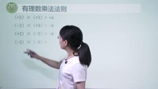 浙教版初中数学七年级上册全册同步课程  第10集