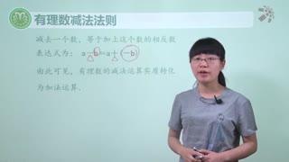 浙教版初中数学七年级上册全册同步课程  第8集