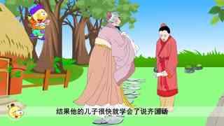 中国寓言故事 第3集