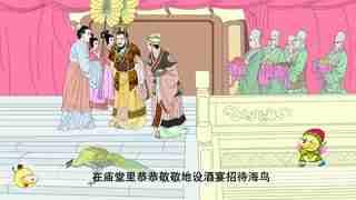 中国寓言故事 第1集